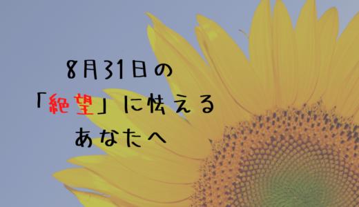 8月31日の「絶望」に怯えるあなたへ