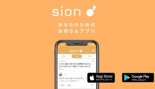 お坊さんに相談できるSNS│悩みに寄り添うアプリ「Sion」の開発者にお話を聞いてみた